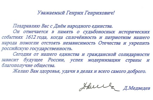 Поздравление медведева с днем рождения текст